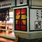 『寝屋川市 うどん ランプ若蔵』の画像