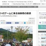 『【連載】東洋経済オンライン「グルメと音楽」』の画像