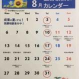 『広田校8月開校日のお知らせ』の画像