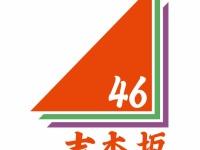 【速報】吉本坂46、暫定センターはトレエン斎藤&スパイク小川!メンバー46名が決定!
