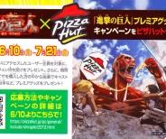 進撃の巨人とピザハットのコラボ概要<2013/6/10(月)~7/21(日)>