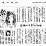 『春モード 肝がキモ|産経新聞連載「薬膳のススメ」(61)』の画像