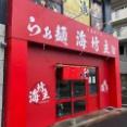 辛辛ラーメンが売りの新店 【新店】 らぁ麺 海坊主@市原市 千葉ラーメン