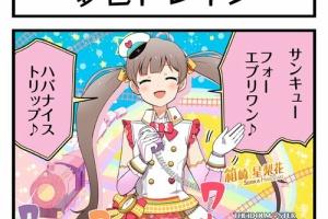 【ミリシタ】シアターデイズ公式ツイッターにて星梨花、亜利沙、紗代子、志保の4コマ公開!