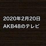 2020年2月20日のAKB48関連のテレビ