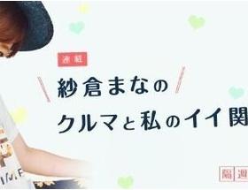 AV女優・紗倉まなさん、天下のトヨタ自動車から仕事をもらう