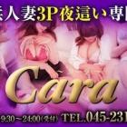 『Cara~カーラ~(人妻ホテヘル/横浜)「ななせ(32)」店の案内ミスで2.5時間待ち…いろいろ問題あり、しかし結果的に再訪したい!横浜で人妻と過ごした濃厚すぎる一夜』の画像