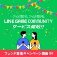ゲーム専用コミュニティサービス「LINE GAME COMMUNITY」サービス開始!