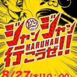 『8/27 マルハンメガシティ堺 特日』の画像