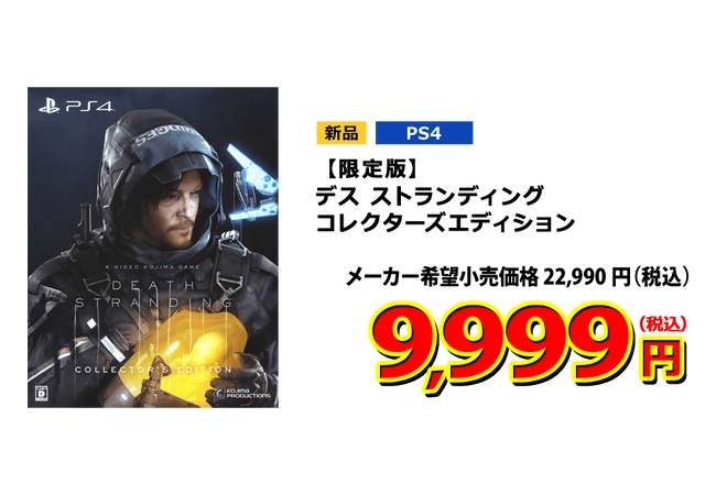 ゲオの激安セールが公開!!デススト限定版 定価22990円→9999円等