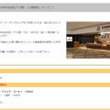 『【開店】新東名のNEOPASA浜松(下り)に上島珈琲店が12月1日オープンした模様!上下線ともに上島珈琲で占拠だ! - カフェドクリエがあったところ』の画像
