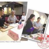 『水茄美人倶楽部の国際文化交流(28)/水なす美人塾』の画像
