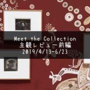 ネオ美術館。『Meet the Collection ―アートと人と、美術館』【前編】