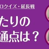 『真夏さんとまいやんの共通点は? 2人の答えが見事一致 その答えは!?【乃木坂46】』の画像
