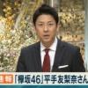 【炎上】 報道ステーションで平手友梨奈さん欅坂46脱退報道→批判殺到wwwwwwwwwwww