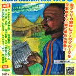 『Rupurara Moon出店情報〜ムビラサミットEAST Vol.10 明日7/4(土)』の画像