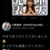 【速報】中西智代梨「アイドル辞めます」