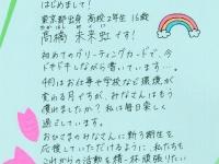 【日向坂46】グリカ更新!3期生の字がみんな達筆すぎるwwwwwwwwwwwww