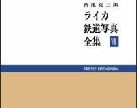 『西尾克三郎 ライカ鉄道写真全集第8巻 3月20日(土)発売』の画像