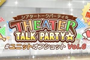【ミリシタ】明日15時からイベント『THEATER TALK PARTY☆ ~ユニットオフショット Vol.6~』開催!&シアターデイズVer 4.0.1.1配信!