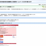 『9月24日戸田市総合防災訓練の日、訓練の一環として戸田市のホームページが災害対策用に切り替わります!』の画像