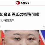 日本が金正恩を五輪招待可能と表明したと、韓国議員が主張したと、中央日報が報じたと、共同通信が報道。