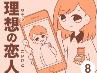 アプリで出会った理想の恋人【8】