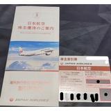 日航機、JAL、赤組修行への道
