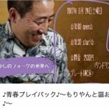 『昭和・青春プレイバック!フォークソングイベント6月24日(土)開催 戸田市本町1丁目のyumi★cafeさんで!』の画像