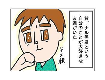 13. ナル男君という男