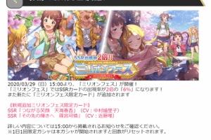 【ミリシタ】本日15時より 『ミリオンフェス』開催!春香、可憐のSSRが登場!
