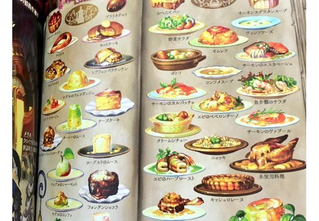 【オーディンスフィア レイヴスラシル】料理がおいしそうwwww