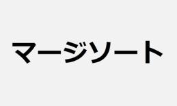 『【JavaScript】マージソート[Merge Sort](図解/ソースコード)』の画像