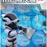 『【セミナー】The解決展®in静岡@㈱静岡鐵工所【ロボット】【静岡県静岡市】』の画像