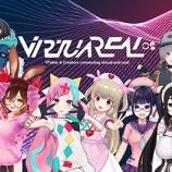 『「VirtuaREAL.02」リリース記念配信イベント出演について』の画像