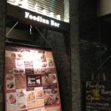 『一嗟 品川店』の画像