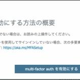 『(Microsoft 365)二要素認証を設定する方法を再確認してみた 〜SMS〜』の画像