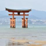『宮島 厳島神社へ』の画像