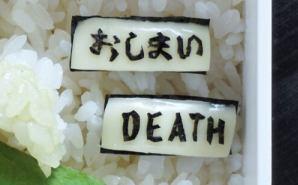 カマキリで「おしまいDEATH」弁当