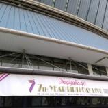 『【乃木坂46】リアルタイムでライブ詳細・セトリ更新中!!『7th YEAR BIRTHDAY LIVE@京セラドーム 2日目』情報まとめ!!!』の画像