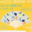【速報】MORE (モア) 2020年 09月号 《特別付録》 SHOGO SEKINE ボタニカル柄扇子&クリアポーチ