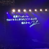『【乃木坂46】『5th YEAR BIRTHDAY LIVE 〜橋本奈々未卒業コンサート〜』セトリ&レポートまとめ!!【#橋本奈々未卒業コンサート】』の画像