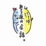 『🌃ある夜の会話🌃』の画像