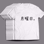 【画像】このTシャツどう着れば良いか教えてくれ!!!!