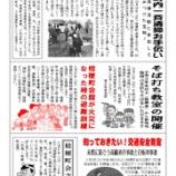 『10月25日広報紙『各部だより』発行』の画像