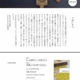 『「小江戸にくるひと、住まうひと」のためのフリーペーパー「Kawagoe premium」創刊』の画像