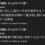 千葉県民さん、被災地に出張した吉野家が有料と知り激怒してしまう