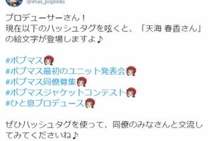 【ポプマス】『 #ポプマス 』等 Twitterハッシュタグに天海春香の絵文字が登場!