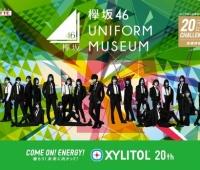 【欅坂46】佐藤詩織デザイン衣装&シングル衣装展示「欅坂46 UNIFORM MUSEUM supported by XYLITOL20th」開催!