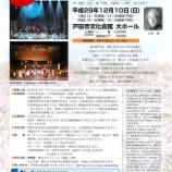 『戸田市文化会館「市民ミュージカル」出演者募集(戸田市在住・在勤・在学で小学3年生以上・締切5月31日)オーディション選考あります』の画像